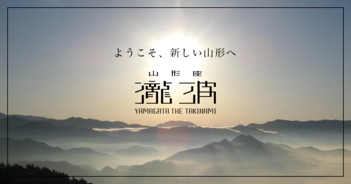 YAMAGATA THE TAKINAMI movie 240sec