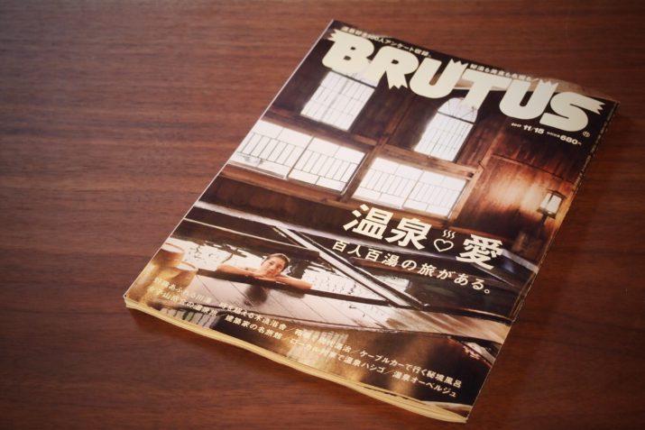 雑誌「BRUTUS」に掲載していただきました