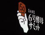 全国6号酵母サミットはなれ in 山形座 瀧波 を開催します!