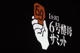平成最後の全国6号酵母サミット in 山形座 瀧波を開催します! The last Heisei whole Japan 6th Yeast summit in Yamagata-za, Takinami.