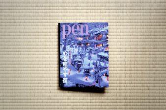 雑誌「Pen」に掲載していただきました