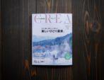 雑誌「CREA」に掲載していただきました