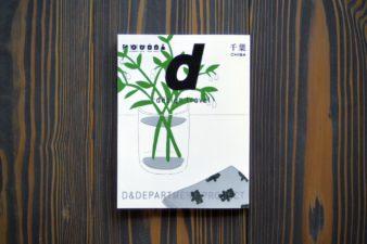 雑誌「d design travel」に掲載していただきました