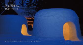 雪に囲まれ、熱い一杯を