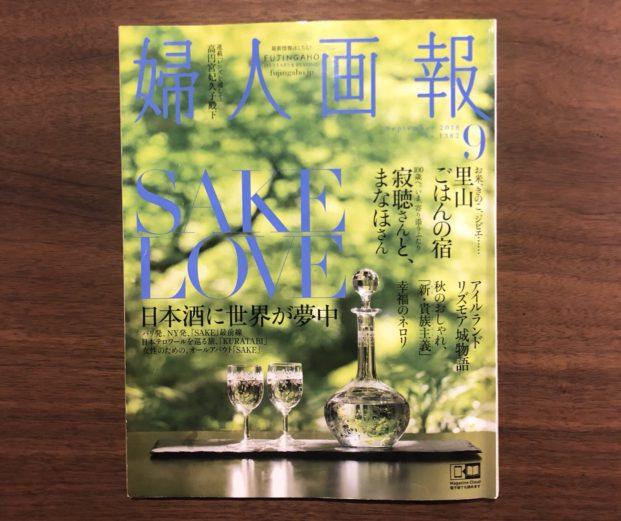 雑誌「婦人画報 9月号」に掲載していただきました。