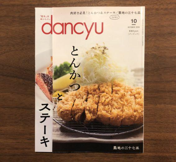 雑誌「dancyu 10月号」に掲載していただきました。