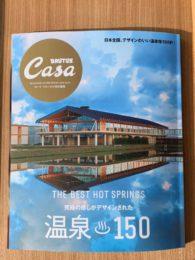 雑誌「Casa BRUTAS 特別編集」に掲載していただきました