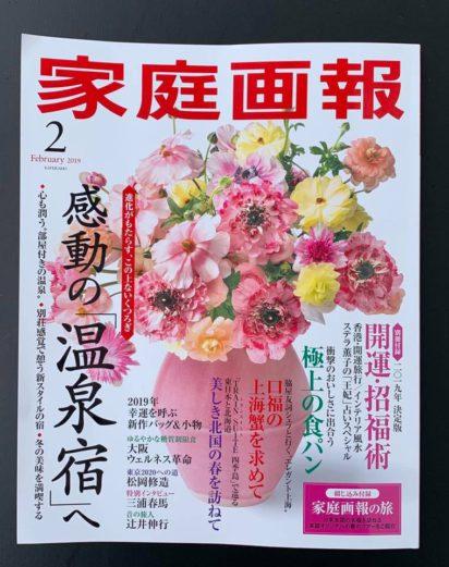 『家庭画報2月号』に取り上げていただきました We were featured on Fujin Gaho magazine February 2019 edition.