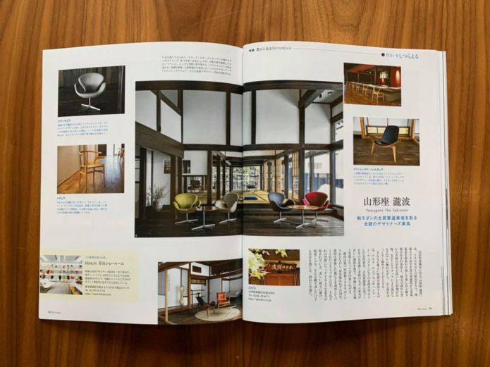 山形座 瀧波の家具が季刊誌「Fortuna」に紹介されました