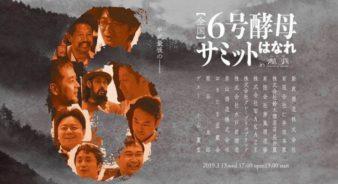 「平成最後の全国6号酵母サミットはなれ in 山形座 瀧波」盛大に開催しました
