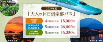 さくらんぼの季節に!大人の休日倶楽部パス東日本 4日間乗り放題15,000円