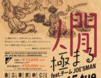 全国6号酵母サミット はなれ 「燗極まる」10月15日開催決定!!